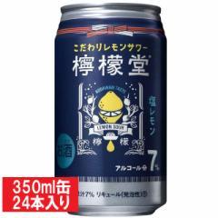檸檬堂 【塩レモン】 コカ・コーラ 缶チューハイ 350ml 24缶入り アルコール7% 父の日