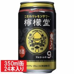 檸檬堂 【鬼レモン】 コカ・コーラ 缶チューハイ 350ml 24缶入り アルコール9% 父の日