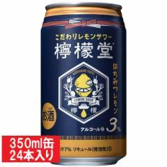 檸檬堂 【はちみつレモン】 コカ・コーラ 缶チューハイ 350ml 24缶入り アルコール3% 父の日