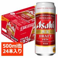 アサヒ 本生ドラフト500ml 24缶入り / アサヒビール/asahi / お中元 ギフト 父の日 お歳暮 クリスマス お年賀 お正月