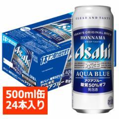アサヒ 本生アクアブルー 500ml 24缶入り / アサヒビール/asahi / お中元 ギフト 父の日 お歳暮 クリスマス お年賀 お正月