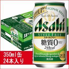 アサヒ スタイルフリー 350ml 24缶入り / 父の日 お歳暮 クリスマス お年賀 お正月 発泡酒