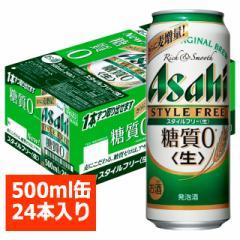 アサヒ スタイルフリー 500ml 24缶入 / アサヒビール/asahi / お中元 ギフト 父の日 お歳暮 クリスマス お年賀 お正月