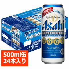 アサヒ スタイルフリー パーフェクト 500ml 24缶入り / アサヒビール/asahi / お中元 ギフト 父の日 お歳暮 クリスマス お年賀 お正月