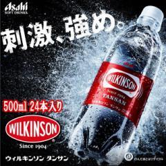 ウィルキンソン タンサン 500mlペットボトル  24本入り 1ケース / 炭酸 / サイダー / WILKINSON