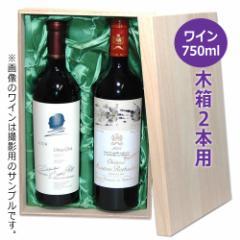 ワイン用木箱 2本用 K-248 / かぶせ蓋 ギフト 贈答 贈り物 お中元 お歳暮 御礼 御祝 内祝 粗品 プレゼント 化粧箱 ギフトボックス 720ml