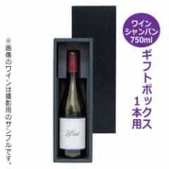 シャンパン・ワイン用ギフトボックス 1本用 黒 K-938 / かぶせ蓋 ギフト 贈答 贈り物 お中元 お歳暮 御礼 御祝 内祝 粗品 プレゼント 化