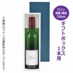 ワイン用かぶせ蓋ギフトボックス 1本用(青) K-325 / ギフト 贈答 贈り物 お中元 お歳暮 御礼 御祝 内祝 粗品 プレゼント 化粧箱 日本酒