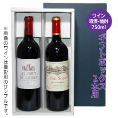 ワイン用かぶせ蓋ギフトボックス 2本用(青) K-326 / ギフト 贈答 贈り物 お中元 お歳暮 御礼 御祝 内祝 粗品 プレゼント 化粧箱 日本酒