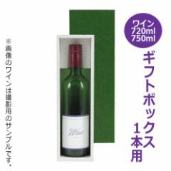 ワイン用かぶせ蓋ギフトボックス 1本用(緑) K-66 / ギフト 贈答 贈り物 お中元 お歳暮 御礼 御祝 内祝 粗品 プレゼント 化粧箱 日本酒 焼