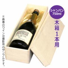 シャンパン用木箱 1本用 K-881 / ワイン かぶせ蓋 ギフト 贈答 贈り物 お中元 お歳暮 御礼 御祝 内祝 粗品 プレゼント 化粧箱 ギフトボッ