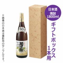清酒・焼酎 1.8L瓶用化粧箱 1本用 K-154 / 一升瓶 お祝 お礼 お供 贈り物 ギフト 贈答 日本酒 酒 ギフトボックス box BOX プレゼント