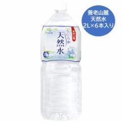 神戸居留地 うららか天然水(2L*6本入) 養老山麓 ミネラルウォーター ペットボトル 2000ml