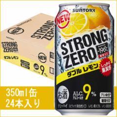 サントリー 缶チューハイ★−196℃ ストロングゼロ〈ダブルレモン〉 350ml 24缶入り/SUNTORY / お中元 ギフト