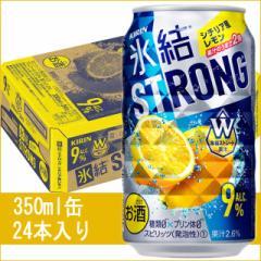 キリン 氷結 レモン [ストロング] 350ml 24缶入り/缶チューハイ / お中元 ギフト