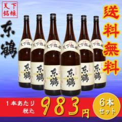 【送料無料!(北海道・沖縄は別途送料)】 清酒/天下銘醸 東鶴(あずまづる)一升瓶 1.8L×6本/日本酒