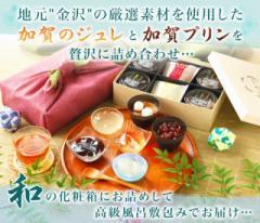 送料無料 お中元 ギフト スイーツ 加賀のジュレ4個と加賀プリン4個の高級風呂敷包みセット cool  ゼリー 詰め合わせ 内祝い