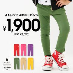 NEW カラー ストレッチ ロングパンツ 6色 1789K ベビードール 子供服 ベビーサイズ キッズ 男の子 女の子