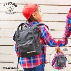 NEW 親子お揃い キッズリュック 1849 ベビードール 子供服 雑貨 鞄 バッグ ベビーサイズ キッズ 男の子 女の子