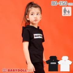 NEW 親子お揃い フード付き Tシャツ (ボトム別売) 2177K ベビードール 子供服 ベビーサイズ キッズ 男の子 女の子