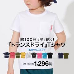 4/5NEW 親子お揃い 吸汗/速乾 子供服 BASIC Tシャツ 2455K ベビードール ベーシック 子供服 ベビーサイズ キッズ 男の子 女の子