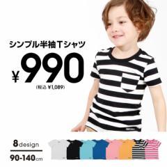 税抜990円 SALE 親子お揃い パックTシャツ 3672K ベビードール 子供服 キッズ 男の子 女の子 ベビーサイズ