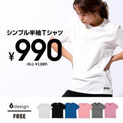 通販限定 税抜990円 SALE 親子お揃い パックTシャツ 3672A ベビードール 子供服 大人 レディース