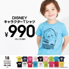 NEW 税抜990円 ディズニー ハッピープライス Tシャツ 4202K ベビードール 子供服 ベビーサイズ キッズ 男の子 女の子 /DISNEY