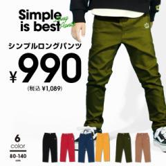 税抜990円 SALE シンプル ロングパンツ 4230K ベビードール 子供服 ベビーサイズ キッズ 男の子 女の子