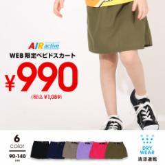 6/14まで 税抜990円 SALE 通販限定 ラップスカート付パンツ 5287K ベビードール 子供服 ベビーサイズ キッズ 女の子