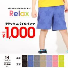 NEW RELAX パイル ハーフパンツ 5343K ベビードール 子供服 ベビーサイズ キッズ 男の子 女の子