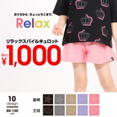 NEW RELAX パイル キュロットパンツ 5344K ベビードール 子供服 ベビーサイズ キッズ 女の子