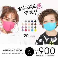 5/12再販 NEW 通販限定カラーあり ♯じぶん色マスク 3枚入り 5422