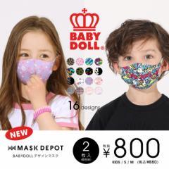 【還元祭クーポン利用可】 4/30NEW 通販限定サイズあり ♯じぶん色デザインマスク 2枚入 5599
