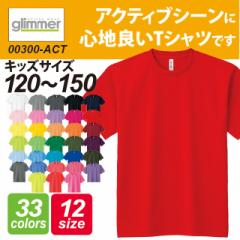 ドライTシャツ/グリマー Glimmer #00300-ACT キッズ 120〜150 sst-d baki
