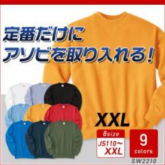 レギュラーウェイト スウェットシャツ#SW2210 メンズ 大きいサイズ XXL トレーナー スエット スウェット 無地 swet