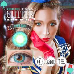 マンスリーカラコン chouchou glitter チュチュグリッターシリーズ メールブルー 青 度あり 度無し