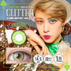 マンスリーカラコン chouchou glitter チュチュグリッターシリーズ ウィキッドグリーン 度あり 度無し