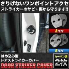 ST03 ACR50 エスティマ ドアストライカー カバー 2個セット カーボン調 タイプA