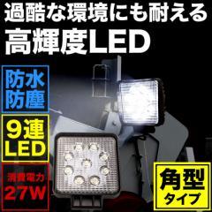 品番WL02 LED作業灯 照明 ワークライト 路肩灯 角型 9連 27W 12V車/24V車兼用 バックランプ フォグ 防塵 防水 ホワイト発光