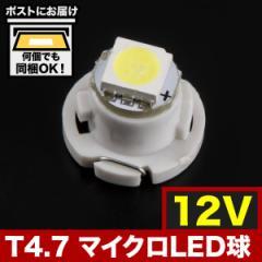 12V車用 T4.7 マイクロ LED ※カラーホワイト メーター球 エアコンパネル インパネ