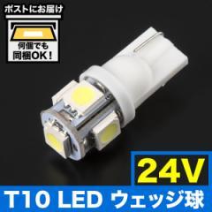 24V車用 SMD5連 T10 LED ウェッジ球 トラック デコトラ ダンプ バス 大型車用 ホワイト