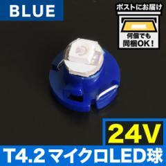 24V車用 T4.2 マイクロ LED ※カラーブルー メーター球 麦球 ムギ球 エアコンパネル インパネ 大型車用