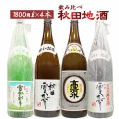 【送料無料】秋田地酒4本セット1800ml×4 秋田の日本酒※リサイクル箱での発送となります。