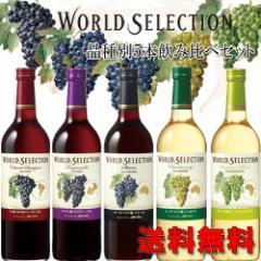 ワイン品種別飲み比べセット 720ml×5本 ワールドセレクション メルシャン WORLD SELECTION