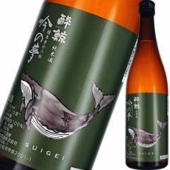 日本酒 酔鯨酒造 酔鯨 純米酒 吟の夢60% 鏡の名水仕込み 720ml 高知