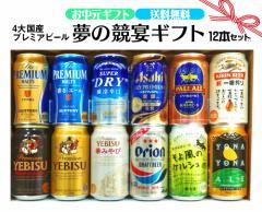 ギフト プレミアム ビール セット 350ml×12本 4大 国産 プレミアムビール 飲み比べ 夢の競宴 送料無料