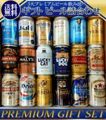ギフト プレミアム ビール セット 350ml×18本 5大 国産 プレミアムビール 飲み比べ 夢の競宴 送料無料