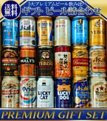 ギフト プレミアム ビール セット 350ml×17本+ナッツ1個 おつまみと5大国産プレミアムビール  送料無料 ビールセット 詰め合わせ