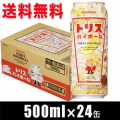 サントリー トリス ハイボール缶 7度 500ml×24缶 1ケース  ウイスキー 送料無料